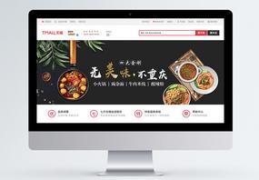 重庆美食淘宝banner图片