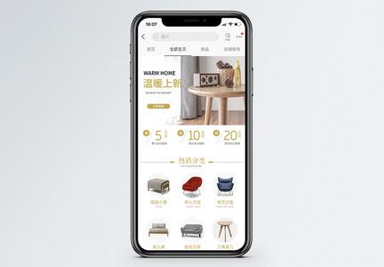 温暖上新家具淘宝手机端模板图片