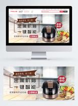 智能电饭煲促销电商banner图片