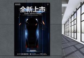 全新上市汽车促销海报图片