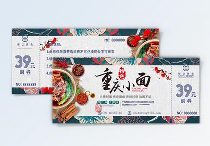 美食重庆小面优惠券图片