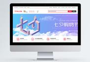 七夕购物节banner图片