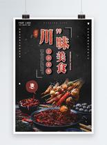 川味美食海报图片