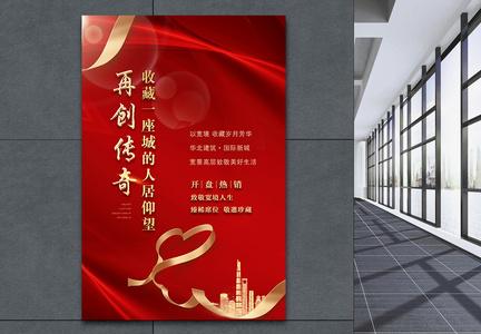 红色大气高端房地产海报图片