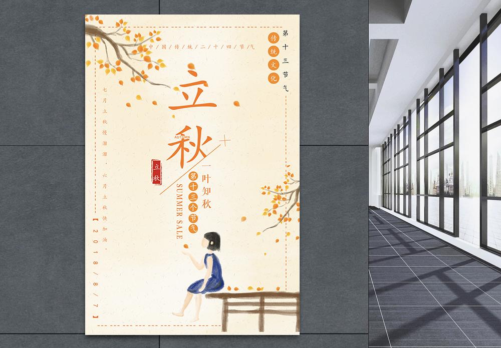 立秋海报设计图片