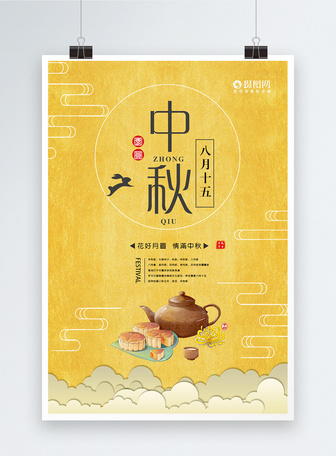 金色中国风中秋海报