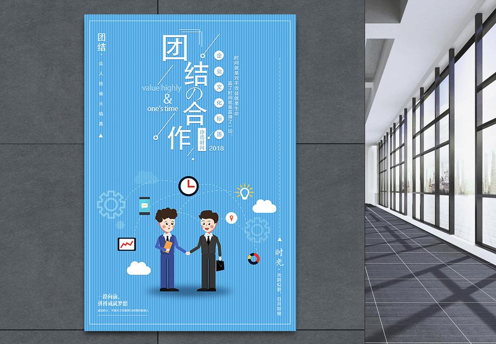 团结合作企业文化海报设计图片