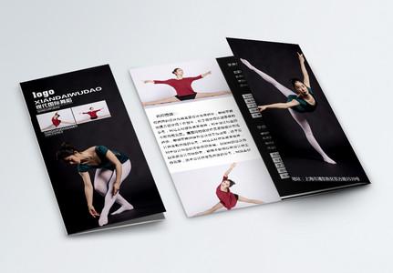 舞蹈教育折页图片
