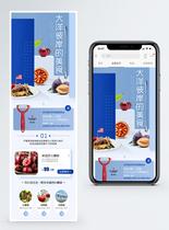 海外零食手机端模板图片