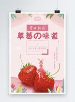 小清新草莓海报图片