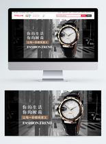 淘宝手表促销banner图片