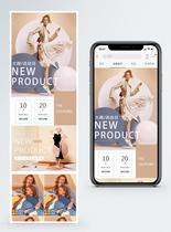 典雅女装促销淘宝手机端模板图片