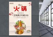 火锅美食宣传海报图片