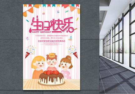 卡通生日快乐宣传海报图片