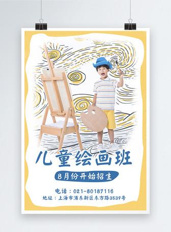 儿童绘画班海报