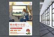 旅行日记海报图片