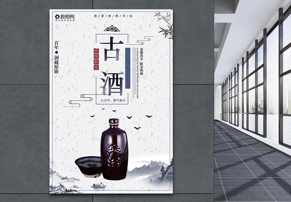 中国风百年传承古酒海报图片