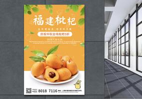 枇杷水果海报图片