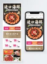 进口海鲜促销淘宝手机端模板图片