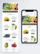 新鲜采摘水果促销淘宝手机端模板图片