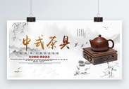 精品茶具产品展板图片