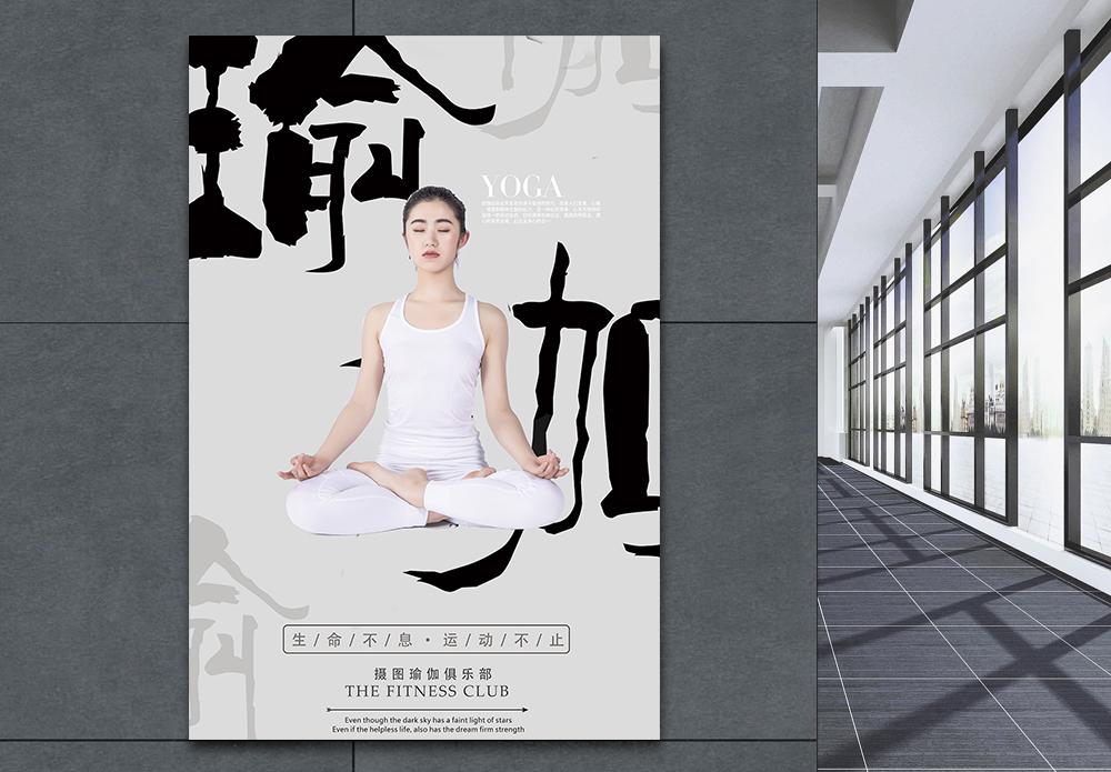 瑜伽运动健身海报图片