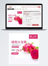 越南火龙果促销主图图片