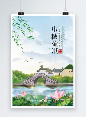 小桥流水旅游海报