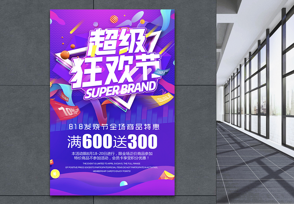 818超级狂欢节促销海报图片