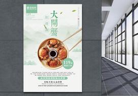 阳澄湖大闸蟹美食海报图片