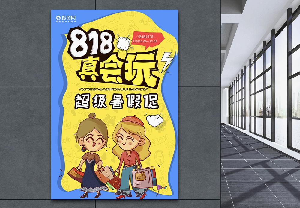 818暑期促销海报图片