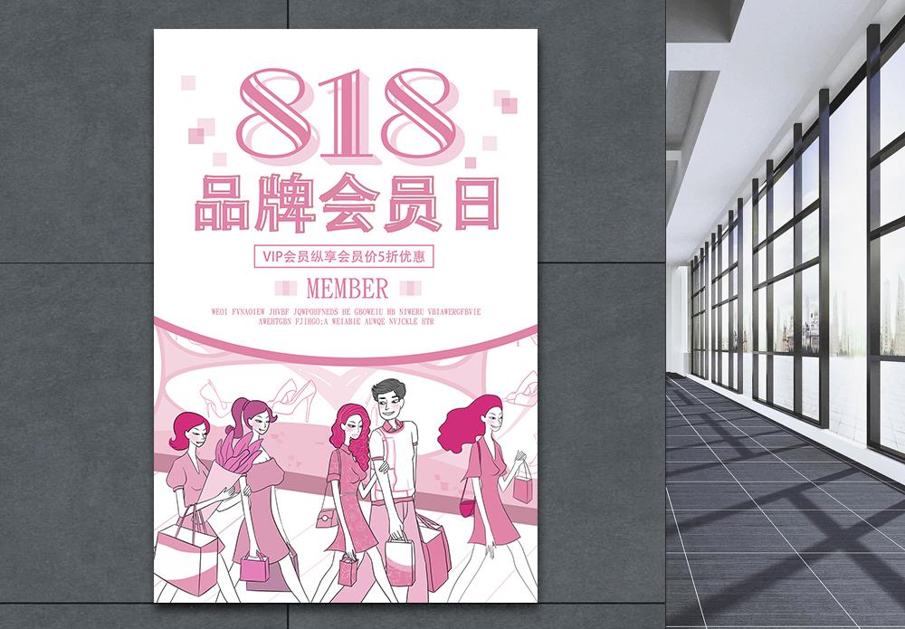 818品牌会员日促销海报图片