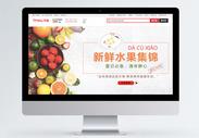 新鲜水果banner图片