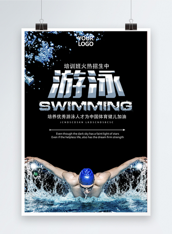 游泳培训班宣传海报