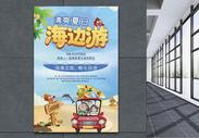 夏日海边旅游宣传海报图片