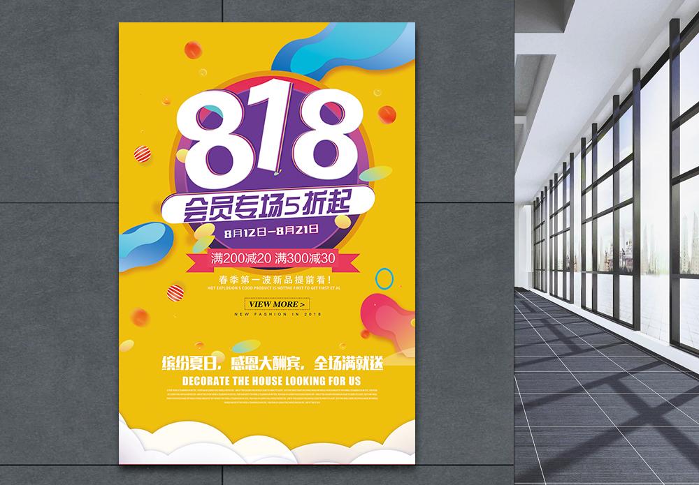 818周年庆促销海报图片