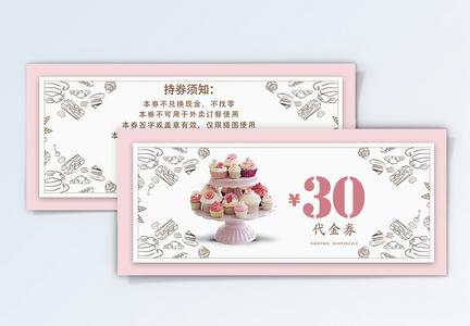 蛋糕甜品优惠券图片