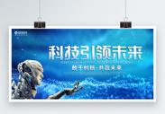蓝色科技引领未来科技展板图片