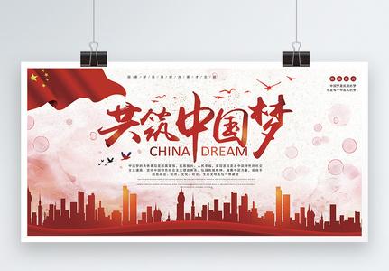共筑中国梦展板图片