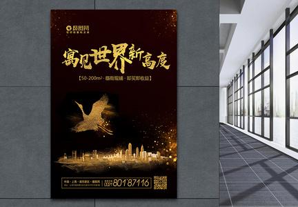 大气黑金房地产海报图片