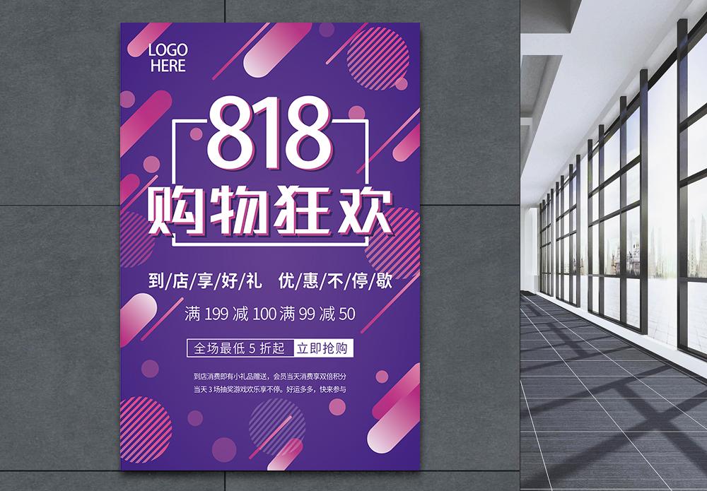 818促销海报图片