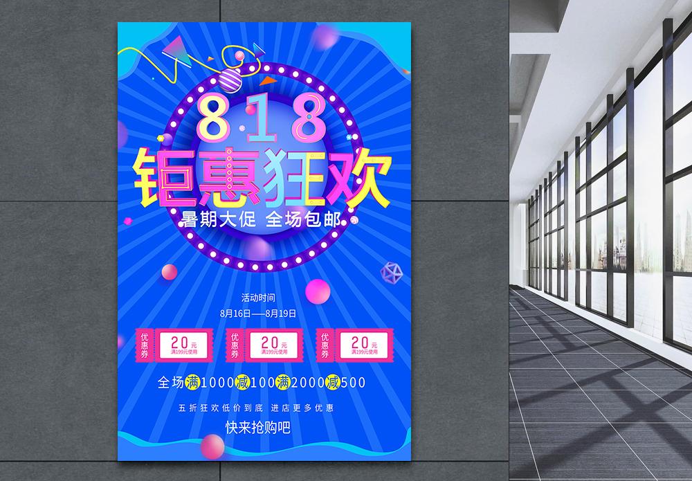 818钜惠狂欢促销海报图片