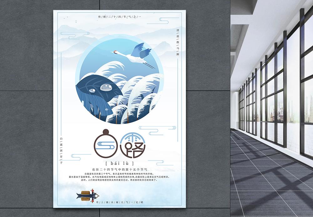 二十四节气之白露海报图片