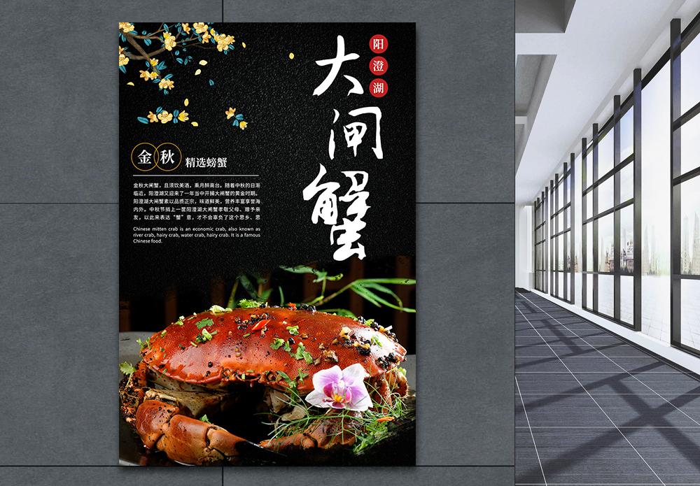 金秋大闸蟹美食海报图片