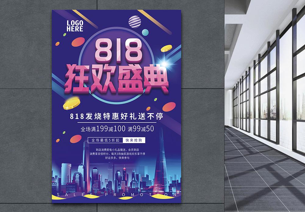 818狂欢盛典促销海报图片