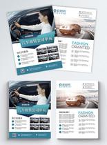 汽车租赁公司宣传单图片