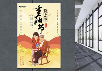 重阳节敬老节海报图片