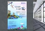 花园洋房海报图片
