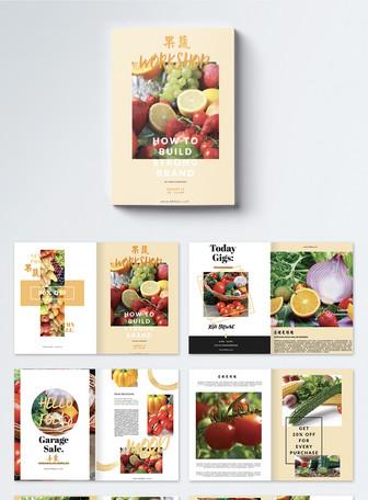 蔬菜果蔬食品画册整套
