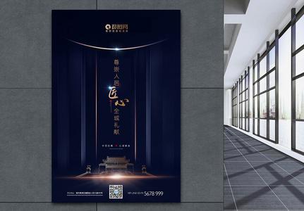 房地产蓝色新中式绚丽海报图片